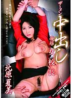(3nwf140)[NWF-140] ザーメン中出し凌辱女校長 北原夏美 ダウンロード