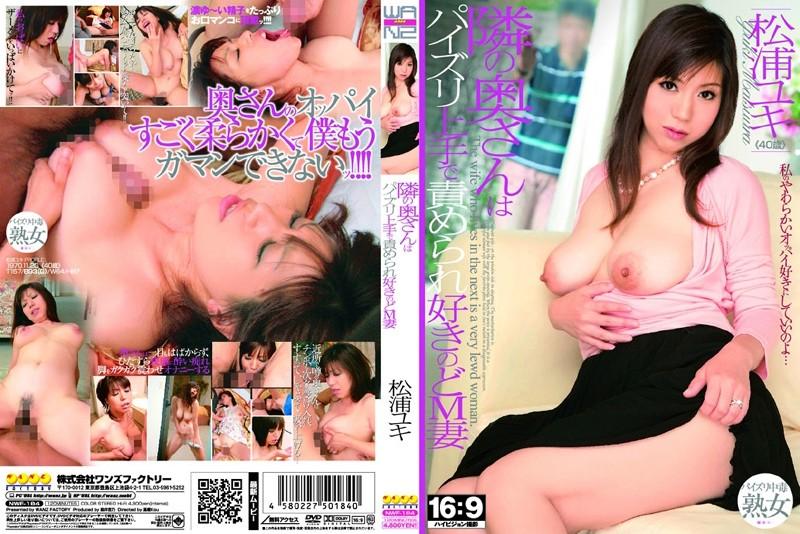 淫乱の人妻、松浦ユキ出演のパイズリ無料熟女動画像。隣の奥さんはパイズリ上手で責められ好きのどM妻 松浦ユキ