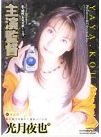 (3pd008)[PD-008] 主演監督 光月夜也 ダウンロード