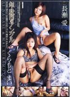 (3sa007)[SA-007] 超-股間のアングル 長瀬愛&くらもとまい ダウンロード