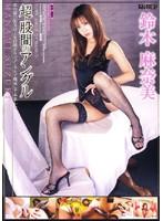 (3sa021)[SA-021] 超-股間のアングル 鈴木麻奈美 ダウンロード