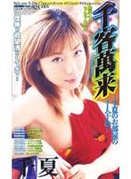 (3sb004)[SB-004] 千客萬来 千夏のお部屋の十人十色 ダウンロード