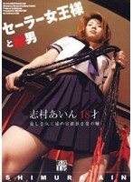 (3sk005)[SK-005] セーラー女王様とM男 志村あいん ダウンロード