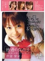 (3sk016)[SK-016] 普通の女の子 AV現場を体験しちゃいました 中里愛菜 ダウンロード
