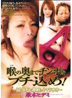 (3sk020)[SK-020] 喉の奥までチンポをブチ込め!〜涙とヨダレと嘔吐のイマラチオ〜 茶木ヒデミ ダウンロード