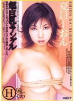 (3so007)[SO-007] 超-巨乳のアングル 夏目しおん ダウンロード