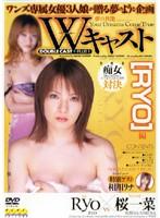 (3sp105)[SP-105] Wキャスト 〜夢の共艶〜 [RYO]編 ダウンロード