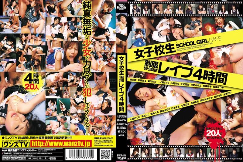 制服の女子校生、大沢美加(廣田まりこ)出演のレイプ無料美少女動画像。女子校生制服切り裂きレイプ 4時間