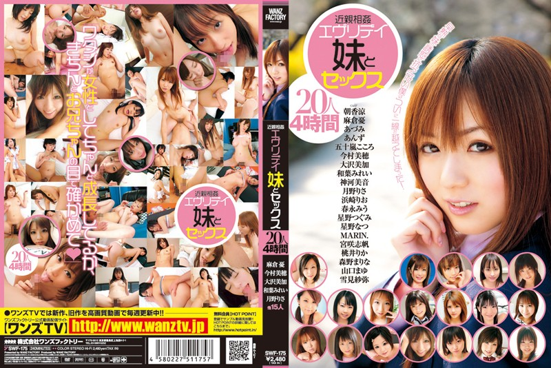 ロリの妹、麻倉憂出演の近親相姦無料美少女動画像。近親相姦 エヴリデイ妹とセックス20人4時間