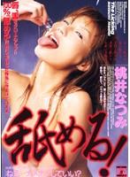(3va005)[VA-005] 桃井なつみ 舐める! ダウンロード
