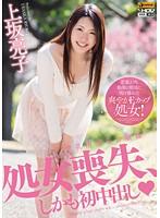 「美乳清楚なお嬢様 処女喪失、しかも初中出し 上坂亮子」のパッケージ画像