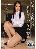 (3wanz00080)[WANZ-080] パンスト女教師の無自覚なパンチラ誘惑 稲川なつめ ダウンロード