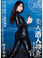 (3wanz00151)[WANZ-151] 美人潜入捜査官 桜井あゆ ダウンロード