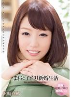 (3wanz00182)[WANZ-182] まおと子作り新婚生活 浜崎真緒 ダウンロード