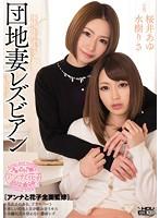 「団地妻レズビアン 桜井あゆ 水樹りさ」のパッケージ画像
