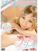 「フレンチソープ 上原花恋」のパッケージ画像