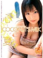 (3wf119)[WF-119] COCONUT'S MILK 心夏 ダウンロード