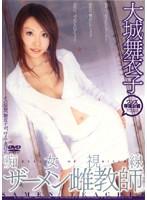 (3wf144)[WF-144] ザーメン雌教師 大城舞衣子 ダウンロード