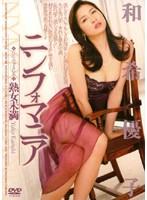 (3wf219)[WF-219] ニンフォマニア 熟女未満 和希優子 ダウンロード