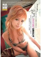 「NOモザイクOMANKO 紅音ほたる」のパッケージ画像