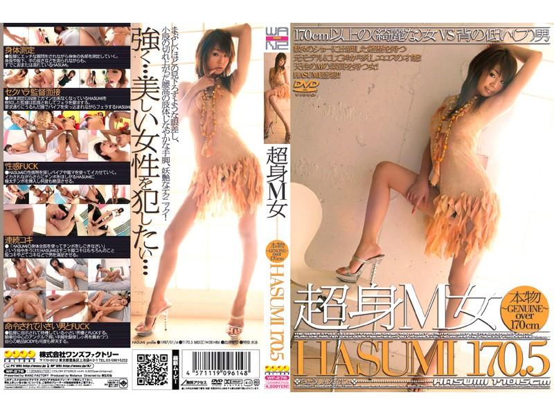 超身M女 HASUMI 170.5