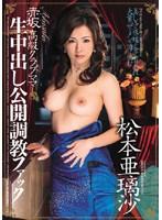 赤坂高級クラブママ 生中出し公開調教ファック 松本亜璃沙 ダウンロード