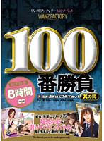 「ワンズファクトリー100タイトル 100番勝負 其の弐 8時間」のパッケージ画像
