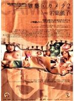 (3wk102)[WK-102] 猥褻カメラ2 若葉薫子 ダウンロード