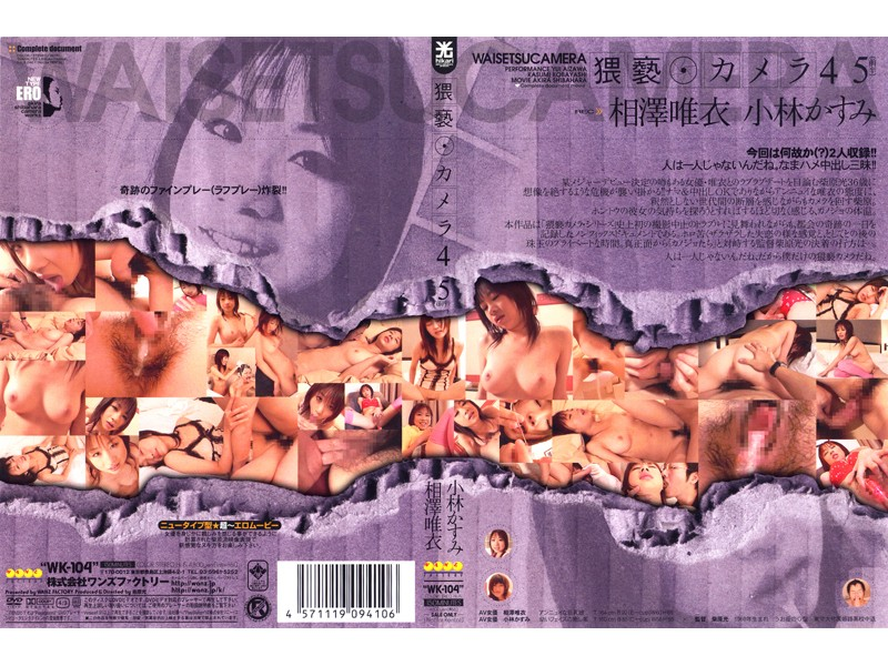 猥褻カメラ4 5(前半) 相澤唯衣・小林かすみ