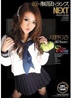 「超☆制服トランスNEXT 月野りさ」のパッケージ画像