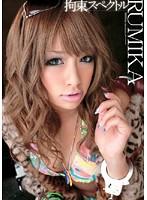 るか(RUMIKA) の画像