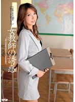 「女教師の誘惑 妃悠愛」のパッケージ画像