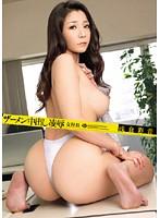「ザーメン中出し凌辱女社長 浅倉彩音」のパッケージ画像