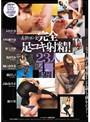 美脚痴女 完全足コキ射精! 23人4時...