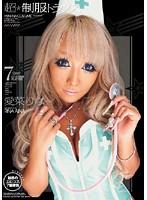 (3wnz00192)[WNZ-192] 超☆制服トランス 愛菜りな ダウンロード