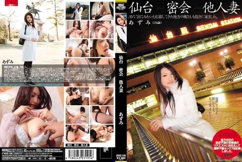 ホテルにて、巨乳の人妻、水嶋あずみ出演のパイズリ無料熟女動画像。仙台 密会 他人妻 あずみ
