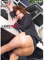 人妻凌辱[●REC] 4 翔田千里