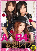 A○B4○ 妄想レイプ