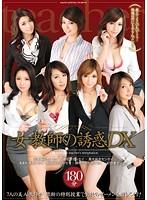女教師の誘惑 DX180分 ダウンロード