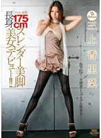 (3wnz00433)[WNZ-433] パリコレ体形長身175cm スレンダー美脚美女デビュー!! 三上香里菜 ダウンロード