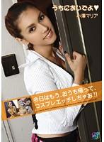 「うちにおいでよ 小澤マリア」のパッケージ画像