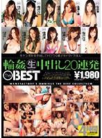 (3wrc00008)[WRC-008] 輪姦生中出し20連発 the BEST 4時間 ダウンロード