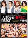 人妻凌辱[●REC] the BEST