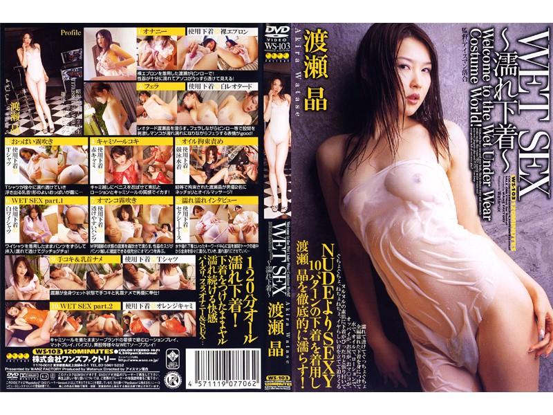WET SEX 〜濡れ下着〜 渡瀬晶