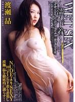 WET SEX 〜濡れ下着〜 渡瀬晶 ダウンロード