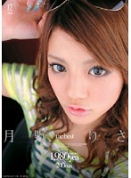 (3yo00112)[YO-112] the best 月野りさ ダウンロード