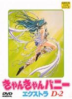 【エロアニメ】きゃんきゃんバニーエクストラ Vol.4のエロ画像ジャケット