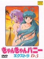 【エロアニメ】きゃんきゃんバニーエクストラ Vol.5|にじすきっ!