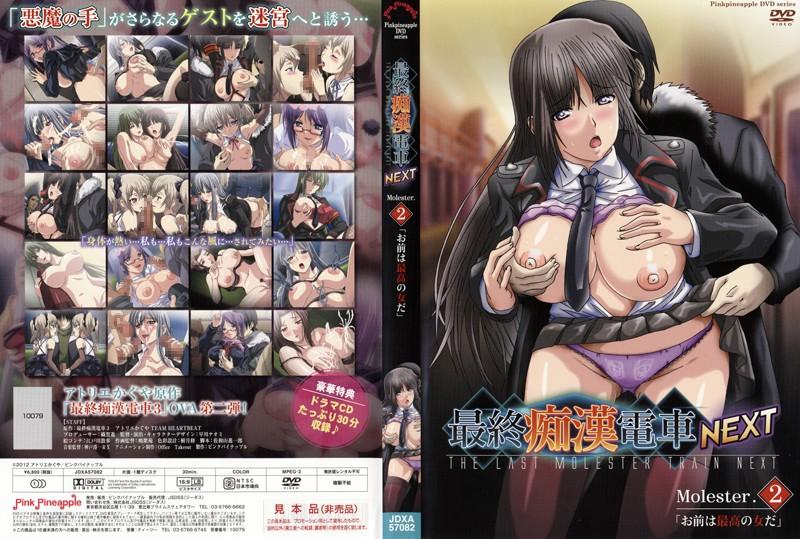 最終痴漢電車NEXT Molester...