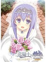 【エロアニメ】恋騎士 Purely☆Kiss THE ANIMATION Limited Edition 「藤守由宇」のエロ画像ジャケット